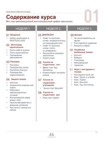 01 CA_Workbook_Ch1_v8 ru-3_page-0001.jpg