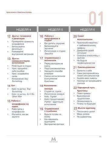 01 CA_Workbook_Ch1_v8 ru-4_page-0001.jpg