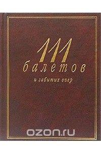 111_baletov_i_zabytyh_oper-_spravochnikputevoditel-jpg.900