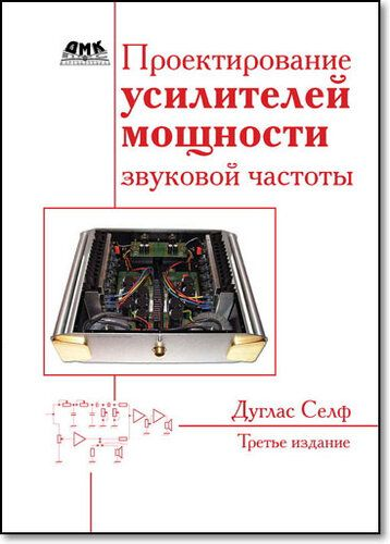 1474196505_duglas-self-proektirovanie-usiliteley-moschnosti-zvukovoy-chastoty-jpg.4115