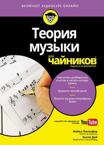 54815617-maykl-pilhofer-teoriya-muzyki-dlya-chaynikov-54815617.jpg