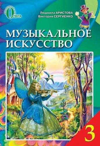 _vyr_303muzyka3kl.jpg