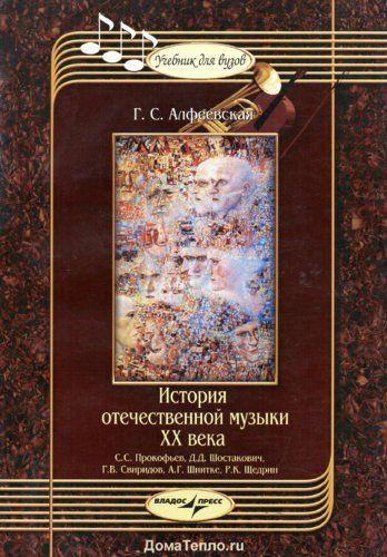 Alfeevskaya_G_S__Istoriya_otechestvennoi_myziki_XX_veka_Prokofev__Shostakovich_o.jpeg