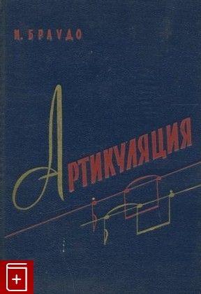artikulyaciya_o_proiznoshenii_melodii_1_auto_420_jpeg_5_100.jpeg