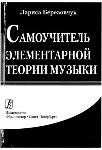 Berezovchuk_Samouchitel_teorii_muzyki_001-694x1024.jpg