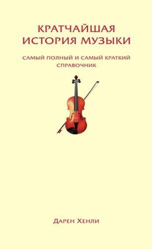 daren-henli-kratchajshaya-istoriya-muzyki-samyj-polnyj-i-samyj-kratkij-spravochnik.jpg