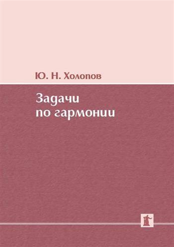 holopov_cover4.jpg