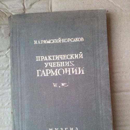large_rimskiy-korsakov-prakticheskiy-uchebnik-garmonii-muzgiz-1952_1609361.jpg