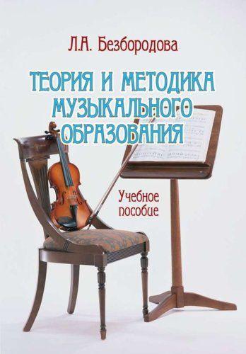 lyudmila-bezborodova-teoriya-i-metodika-muzykalnogo-obrazovaniya-uchebnoe-posobie-jpg.1158
