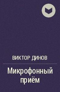 Mikrofonnyj_prijom.jpg
