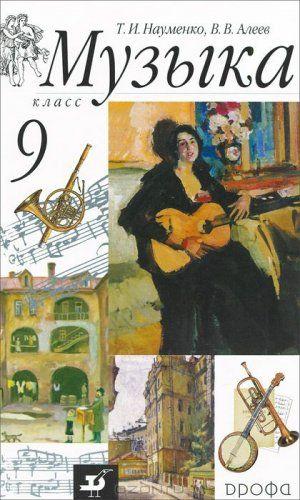 muzyka-9-klass-cd-13.jpg