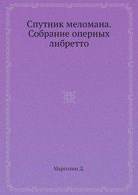sputnik_melomana_sobranie_opernyh_libretto_0872-jpg.1155