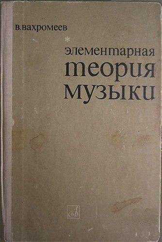 teoria-muzyki-1961.jpg
