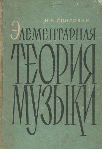 teoria-muzyki-1963.jpg