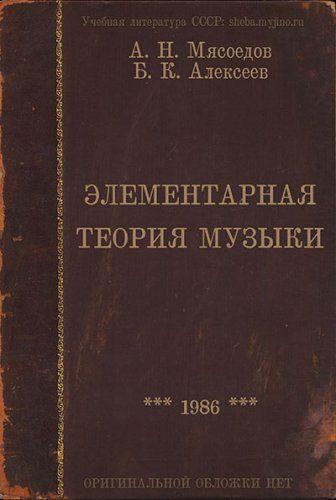 teoria-muzyki-1986.jpg