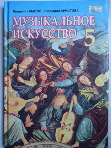 uchebnik-muzykalnoe-iskusstvo-5-klass-masol-l-m-aristova-l-s-h-izd-siciya-2013_2e19f46db6b4136...jpg