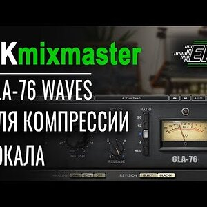Обработка вокала - компрессия плагином CLA-76 Waves [