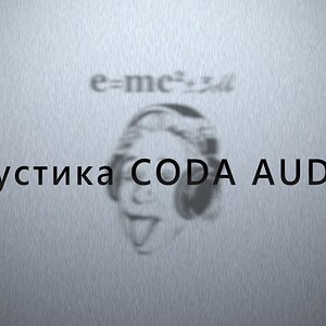 Акустика Coda Audio