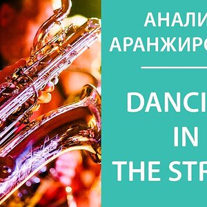 Аранжировка Brass - Dancing in the street (Анализ)