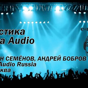 Акустика Coda Audio.